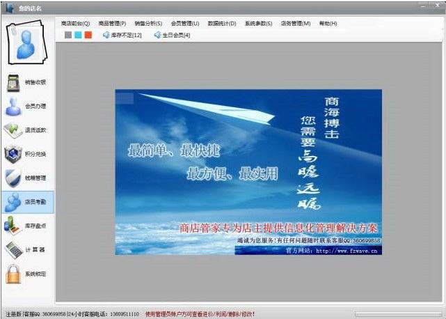 电脑电器店收银管理软件官方下载