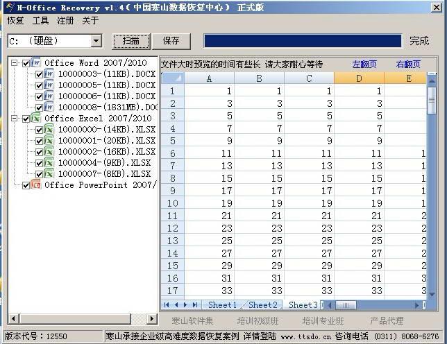 H-office Recovery office2007格式数据恢复软件