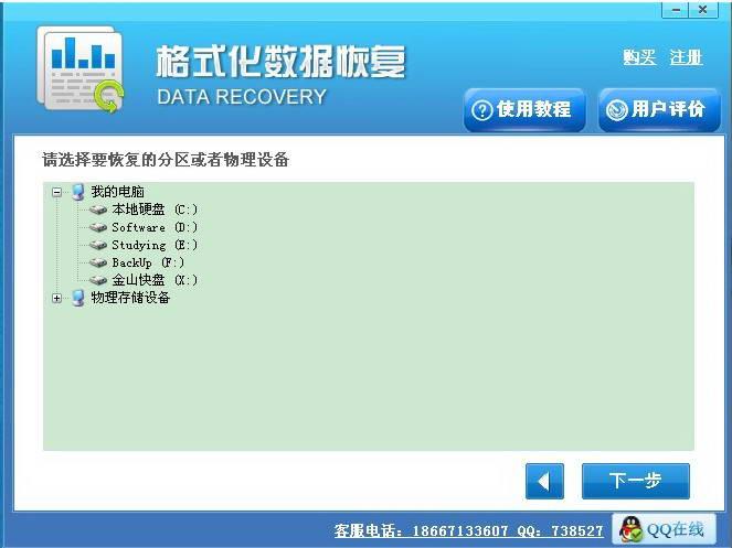 分区格式化恢复软件(硬盘/U盘/内存卡/移动硬盘)