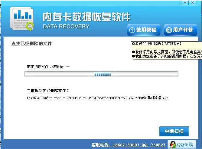 手机内存卡修复工具软件