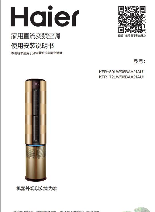 海尔KFR-72LW/06BAA21AU1家用直流变频空调使用安装说明书