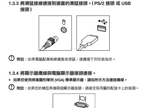 联想lenovoh410台式电脑使用使用说明书