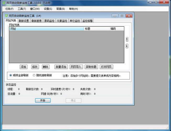网页自动刷新监控工具