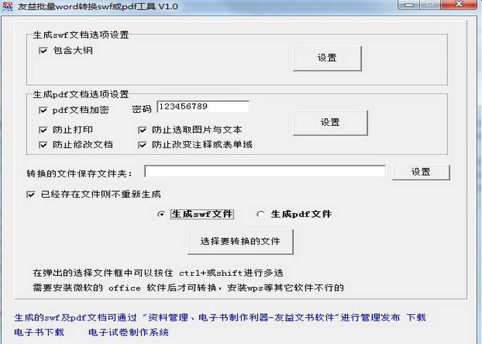友益word批量转换swf或pdf软件