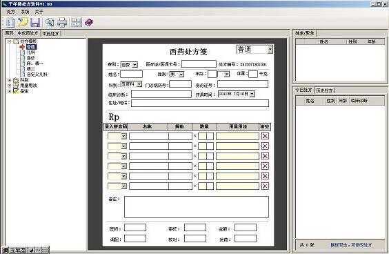 千年健病历处方管理系统软件