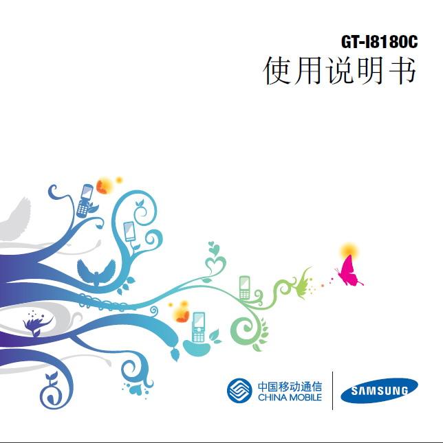 三星 GT-I8180C 说明书