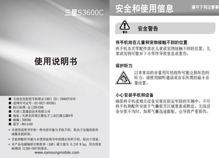 三星 S3600C 说明书
