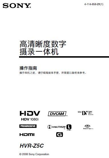 SONY索尼 HVR-Z5C 说明书