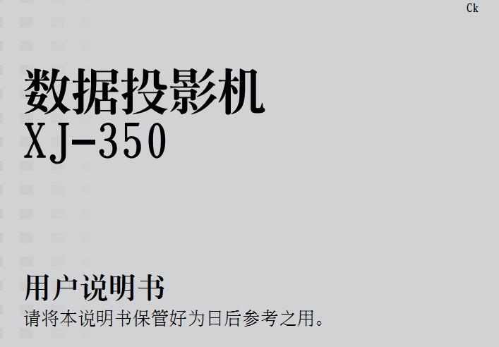 CASIO 数字投影机XJ-350用户说明书