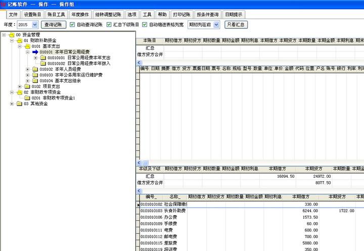 王洪军记账软件