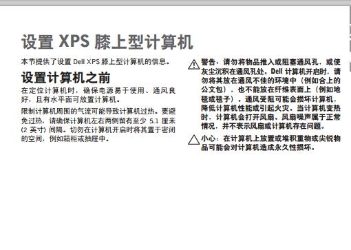 戴尔XPS L502X笔记本电脑使用说明书
