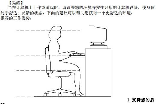 方正尊越系列A360电脑简体中文版说明书