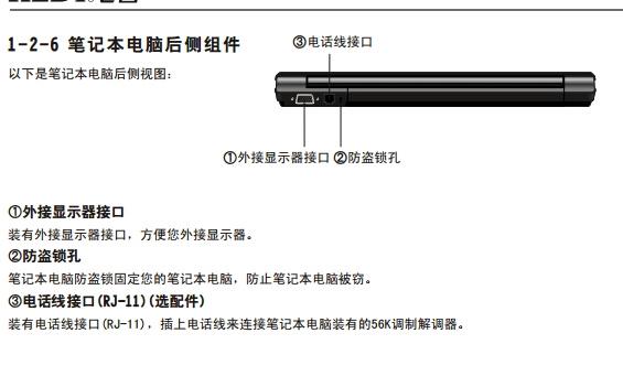 七喜N1系列笔记本使用手册