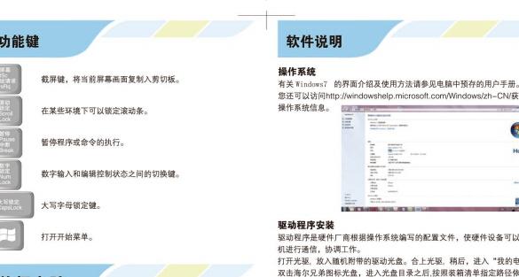 海尔家用台式电脑轰天雷T使用说明书