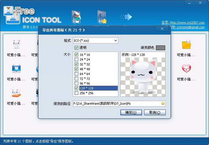 免费图标工具
