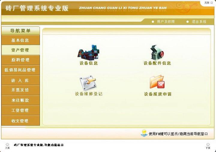 宏达砖厂管理系统专业版