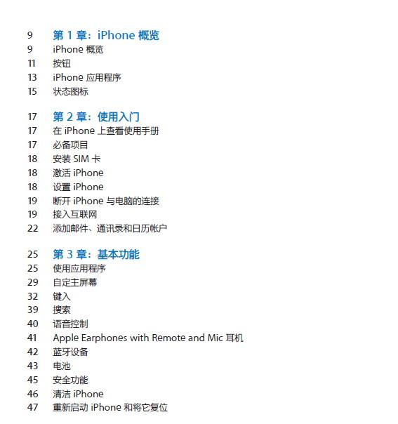 Apple苹果iPhone 4(iOS 4.1)手机使用说明书