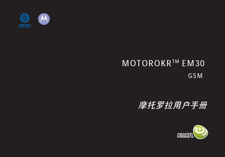 摩托罗拉 MOTOROKR EM30 说明书