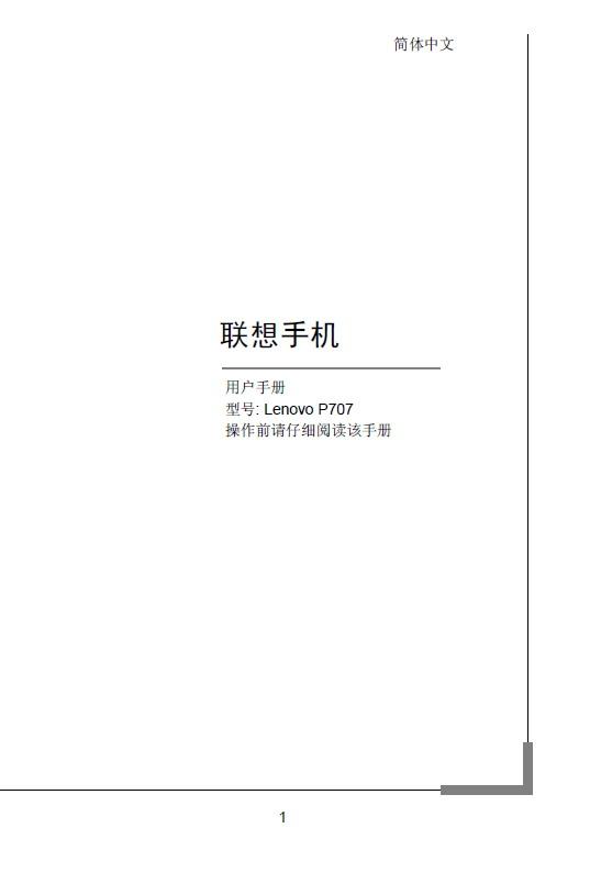 联想 Lenovo P707 说明书