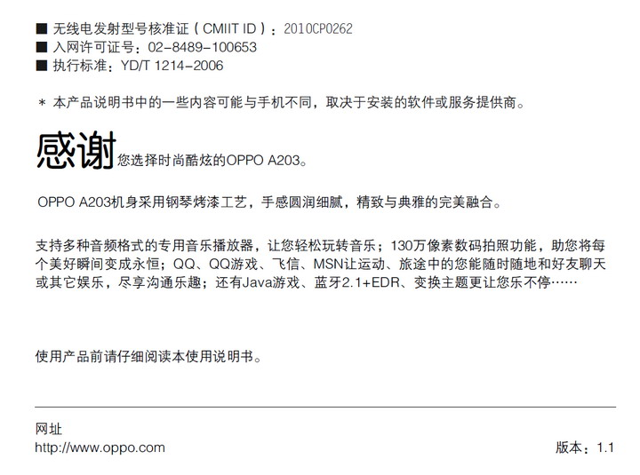 OPPO A203 说明书