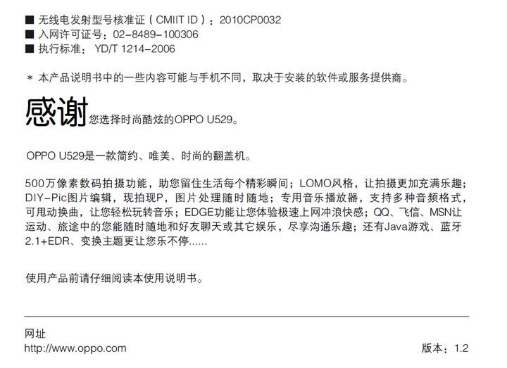 OPPO U529 说明书