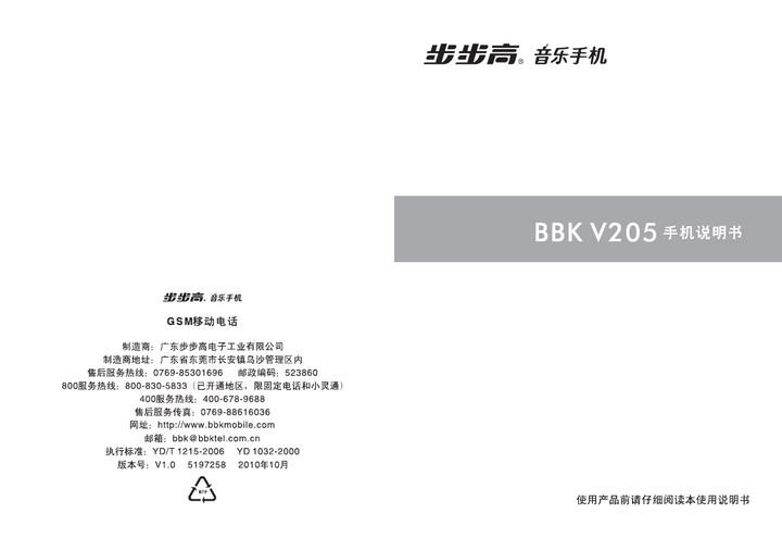 步步高 BBK V205 说明书