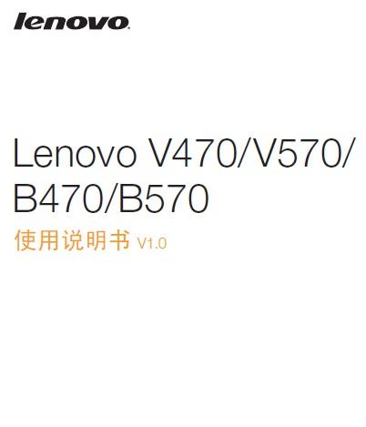 联想 Lenovo V570 说明