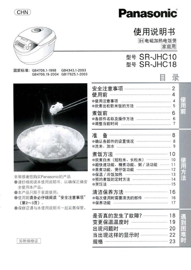 Panasonic 松下 SR-JHC10 使用说明书