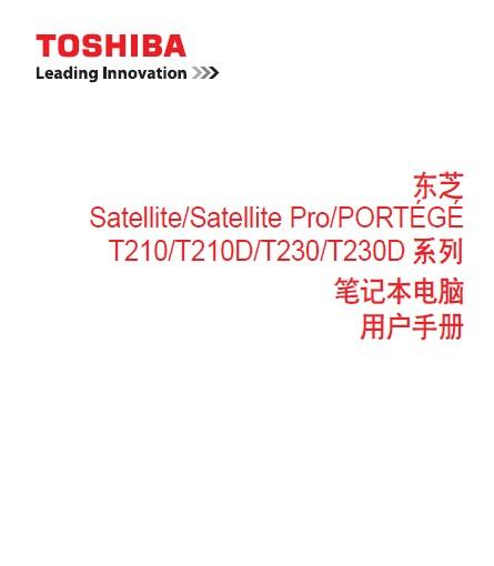 东芝Satellite T230笔记本电脑使用说明书