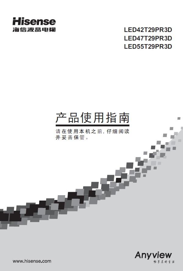 Hisense 海信 LED55T29PR3D 说明书