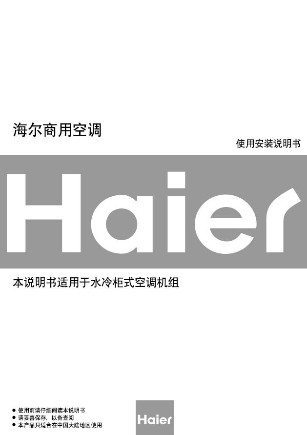 海尔 HSG80空调 使用说明书