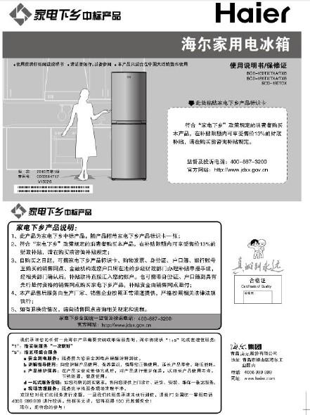 海尔 两门216升经济型大冷冻冰箱 BCD-216TXB 说明书
