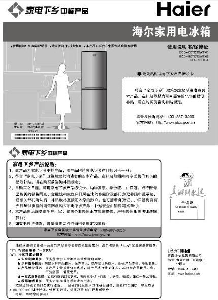 海尔 两门206升经济型冰箱 BCD-206TX 说明书