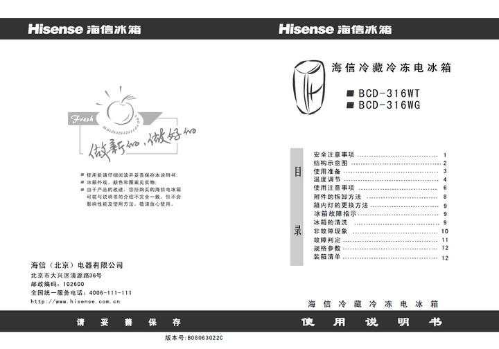 海信 电脑冰箱BCD-316WT 说明书