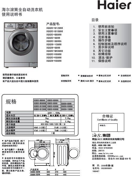 0公斤超薄变频滚筒洗衣机xqg50-bk9866家家喜书