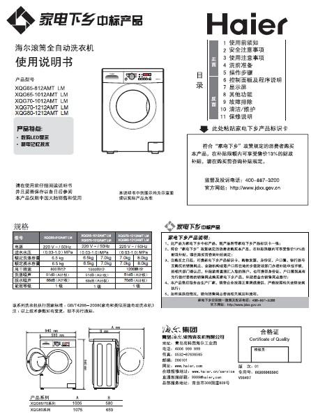 海尔 7.0公斤全自动滚筒洗衣机 XQG70-1012AMT LM家电下乡 说明书