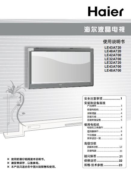 海尔 云电视 智能网络 LE42A700 说明书