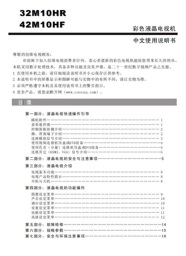创维 32M10HR/42M10HF液晶彩电 使用说明书