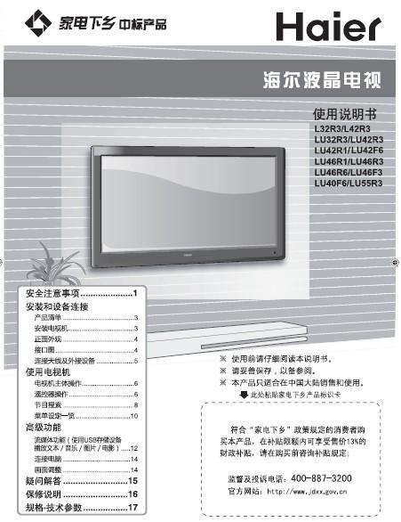 海尔 高清流媒体液晶电视 LU55R3下乡 说明书