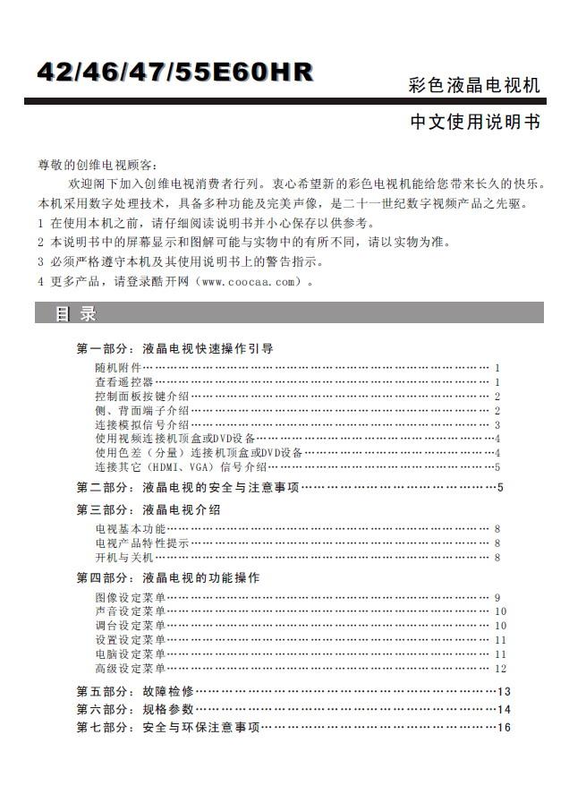 创维 42/46/47/55E60HR液晶彩电 使用说明书