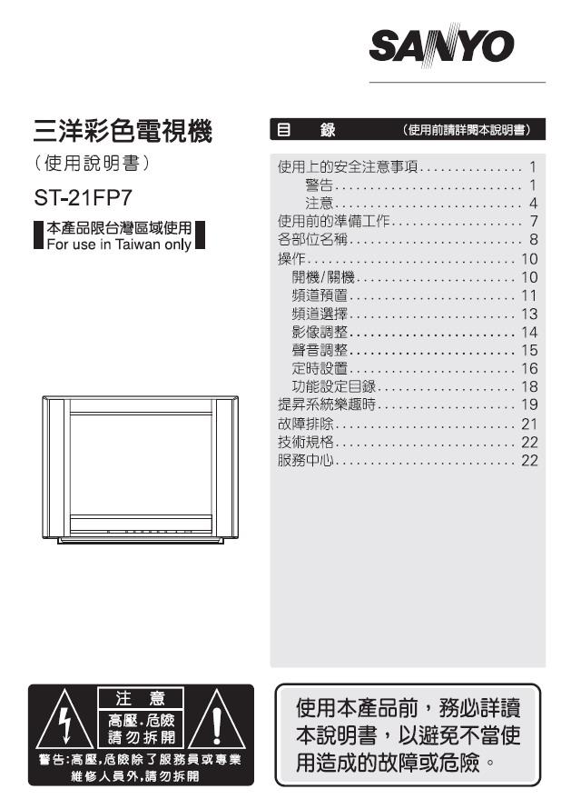 三洋 ST-21FP7彩电 使用说明书