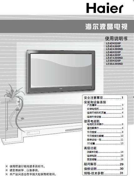 海尔 高清网络3DLED电视 LE47A300ND 说明书