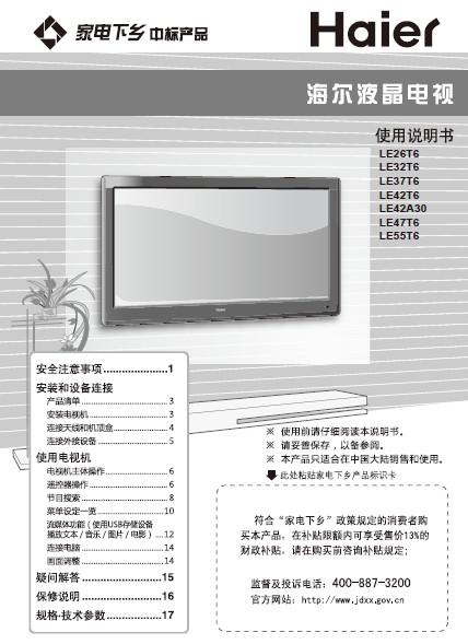海尔 高清流媒体LED电视 LE42A30下乡 说明书