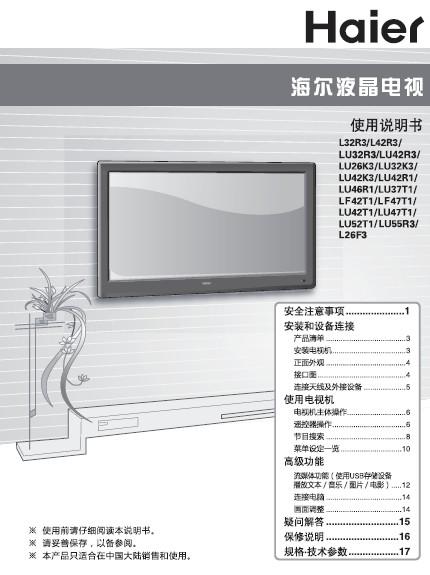 海尔 高清流媒体液晶电视 LU42R1 说明书