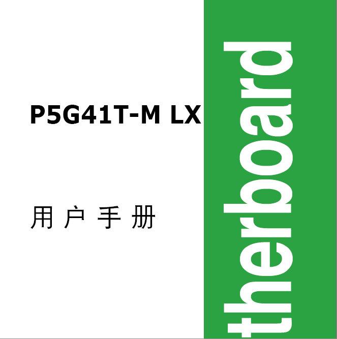华硕P5G41T-M_LX主板简体中文版说明书