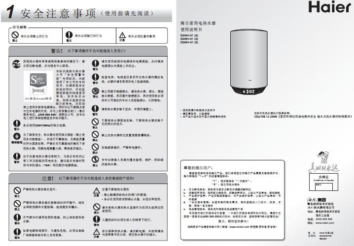 海尔 明睿u1 40升电热水器 es40v-u1(e) 说明书