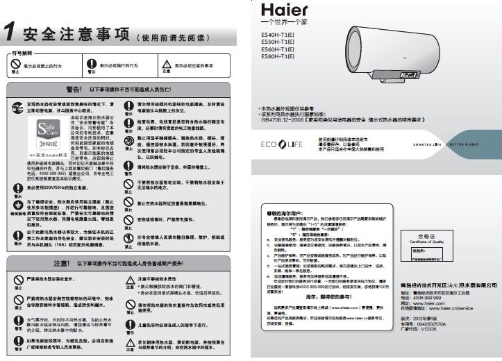 海尔 新tt隐藏版50升电热水器 es50h-tn1(e) 说明书图片