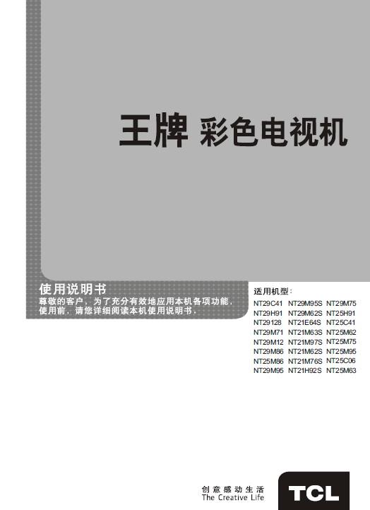 tcl王牌nt25m63彩电使用说明书