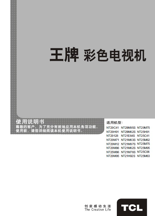 tcl王牌nt21m62s彩电使用说明书