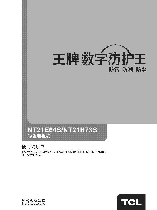 tcl王牌nt21e64s彩电使用说明书